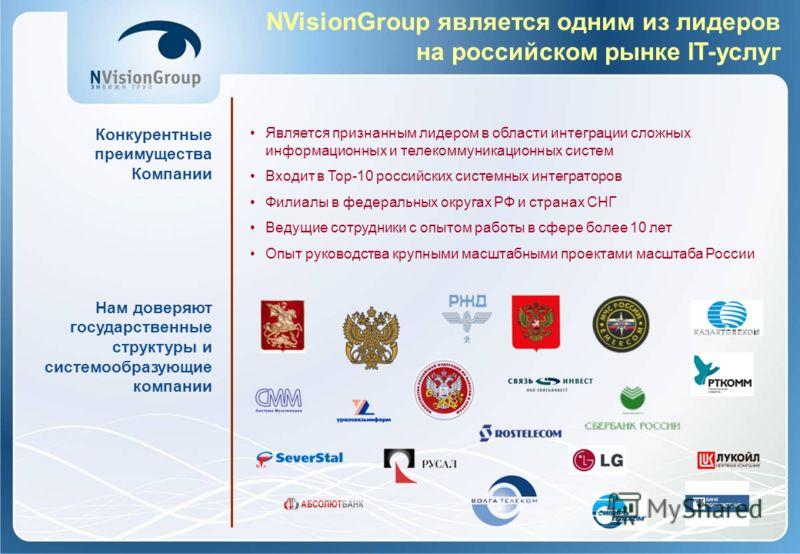 NVisionGroup является одним из лидеров на российском рынке IT-услуг Конкурентные преимущества Компании Является признанным лидером в области интеграции сложных информационных и телекоммуникационных систем Входит в Top-10 российских системных интеграт