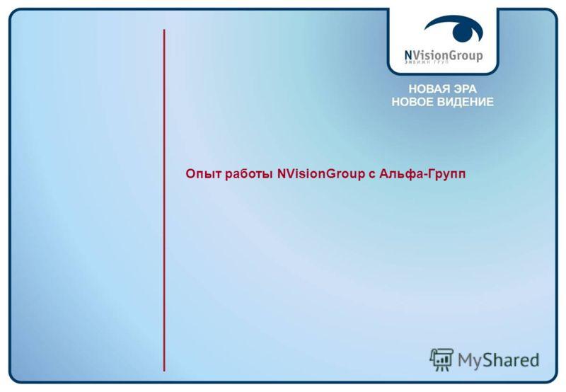 Опыт работы NVisionGroup с Альфа-Групп