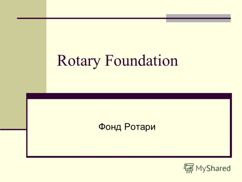 Rotary Foundation Фонд Ротари