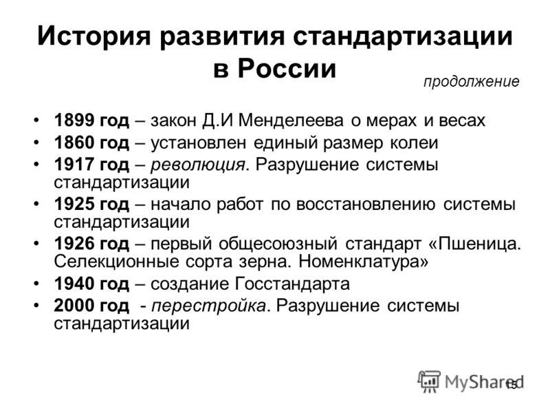 Доклад на тему история развития метрологии в россии 6321