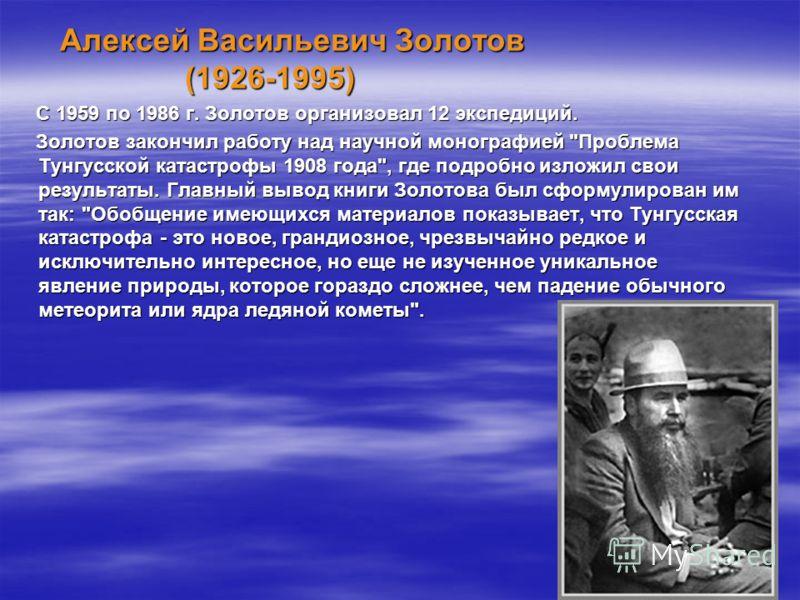 Алексей Васильевич Золотов (1926-1995) Алексей Васильевич Золотов (1926-1995) С 1959 по 1986 г. Золотов организовал 12 экспедиций. С 1959 по 1986 г. Золотов организовал 12 экспедиций. Золотов закончил работу над научной монографией
