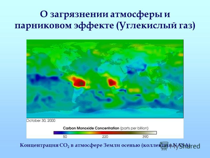 О загрязнении атмосферы и парниковом эффекте (Углекислый газ) Концентрация СО 2 в атмосфере Земли осенью (коллекция NASA)