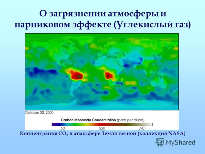 Концентрация СО 2 в атмосфере Земли весной (коллекция NASA)