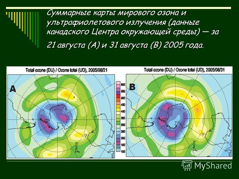 Суммарные карты мирового озона и ультрафиолетового излучения (данные канадского Центра окружающей среды) за 21 августа (A) и 31 августа (B) 2005 года.