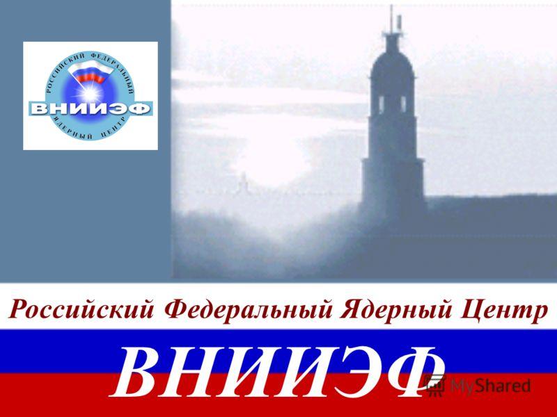 Российский Федеральный Ядерный Центр ВНИИЭФ