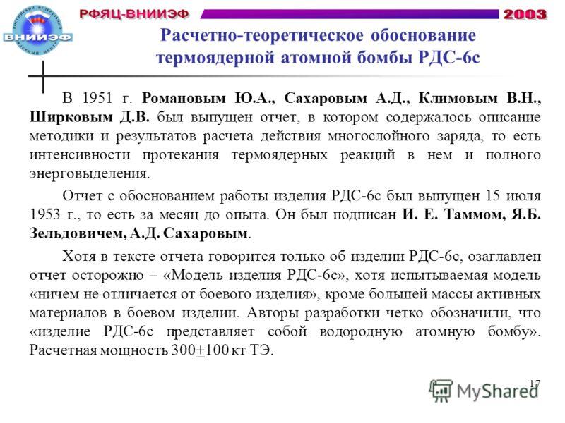 Расчетно-теоретическое обоснование термоядерной атомной бомбы РДС-6с В 1951 г. Романовым Ю.А., Сахаровым А.Д., Климовым В.Н., Ширковым Д.В. был выпущен отчет, в котором содержалось описание методики и результатов расчета действия многослойного заряда