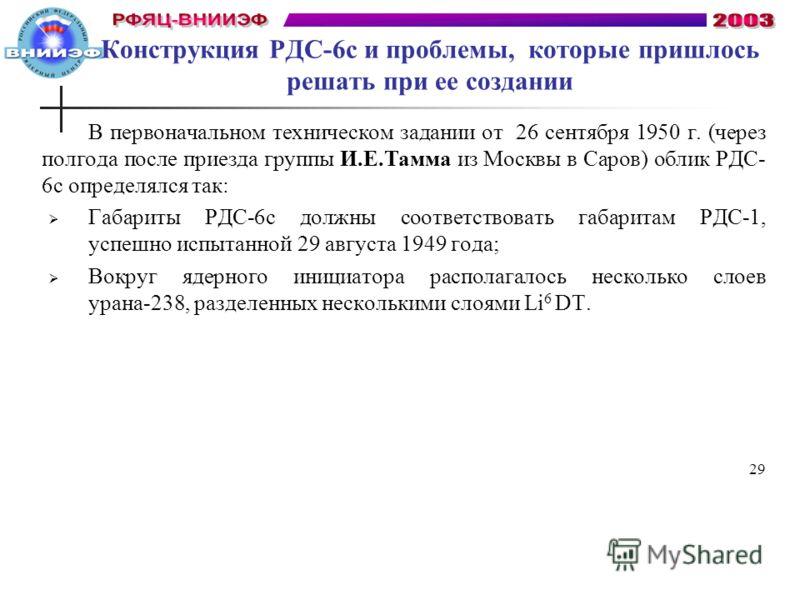 Конструкция РДС-6с и проблемы, которые пришлось решать при ее создании В первоначальном техническом задании от 26 сентября 1950 г. (через полгода после приезда группы И.Е.Тамма из Москвы в Саров) облик РДС- 6с определялся так: Габариты РДС-6с должны