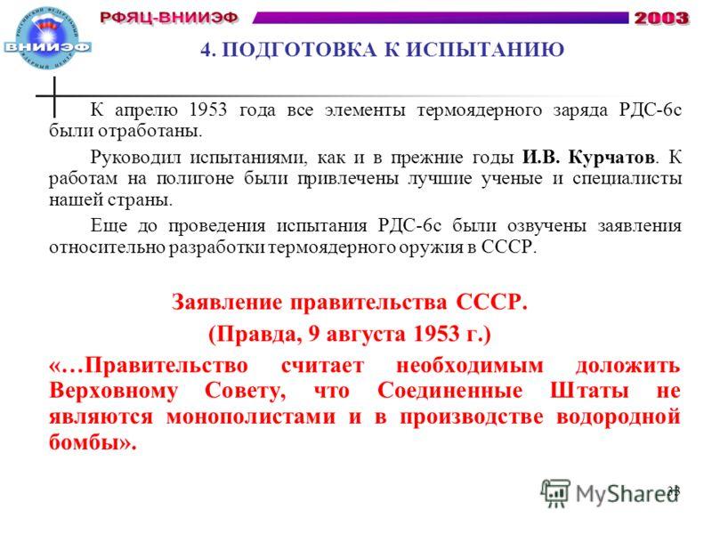4. ПОДГОТОВКА К ИСПЫТАНИЮ К апрелю 1953 года все элементы термоядерного заряда РДС-6с были отработаны. Руководил испытаниями, как и в прежние годы И.В. Курчатов. К работам на полигоне были привлечены лучшие ученые и специалисты нашей страны. Еще до п