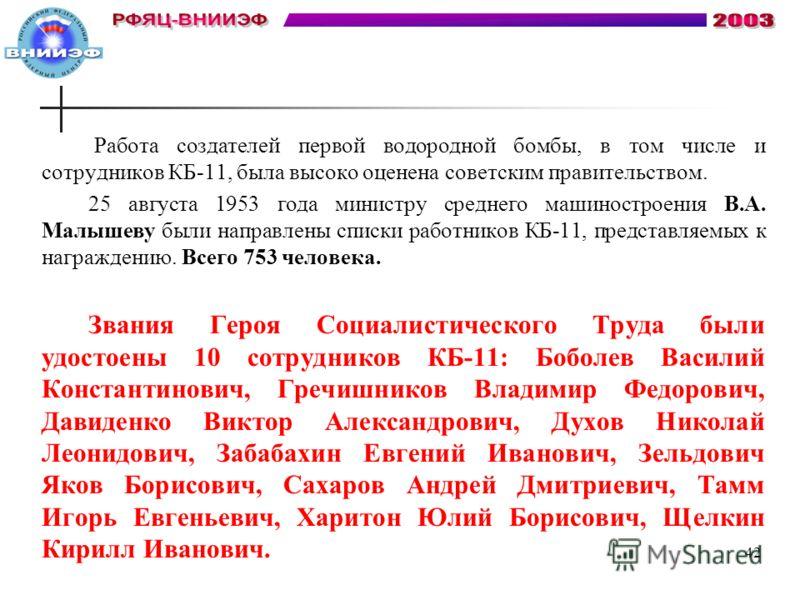 Работа создателей первой водородной бомбы, в том числе и сотрудников КБ-11, была высоко оценена советским правительством. 25 августа 1953 года министру среднего машиностроения В.А. Малышеву были направлены списки работников КБ-11, представляемых к на