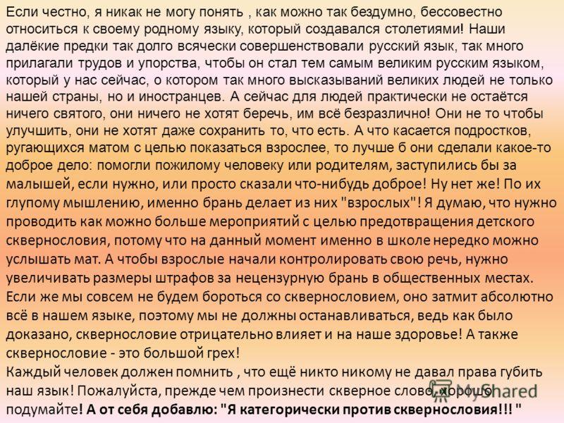 Если честно, я никак не могу понять, как можно так бездумно, бессовестно относиться к своему родному языку, который создавался столетиями! Наши далёкие предки так долго всячески совершенствовали русский язык, так много прилагали трудов и упорства, чт