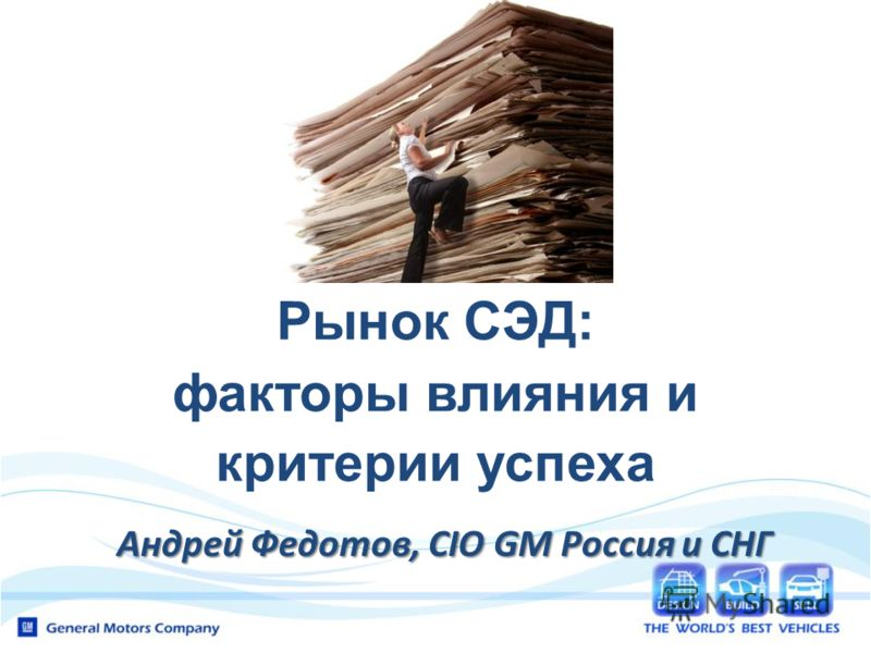 Рынок СЭД: факторы влияния и критерии успеха Андрей Федотов, CIO GM Россия и СНГ
