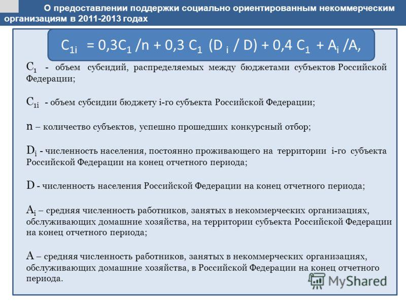 С 1i = 0,3С 1 /n + 0,3 С 1 (D i / D) + 0,4 С 1 + A i /A, С 1 - объем субсидий, распределяемых между бюджетами субъектов Российской Федерации; С 1i - объем субсидии бюджету i-го субъекта Российской Федерации; n – количество субъектов, успешно прошедши