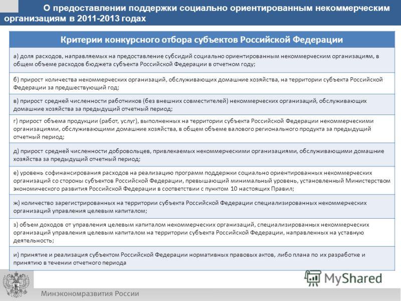 О предоставлении поддержки социально ориентированным некоммерческим организациям в 2011-2013 годах Критерии конкурсного отбора субъектов Российской Федерации а) доля расходов, направляемых на предоставление субсидий социально ориентированным некоммер