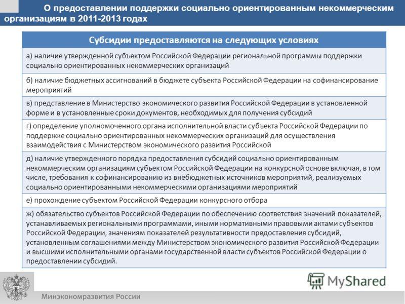 О предоставлении поддержки социально ориентированным некоммерческим организациям в 2011-2013 годах Субсидии предоставляются на следующих условиях а) наличие утвержденной субъектом Российской Федерации региональной программы поддержки социально ориент