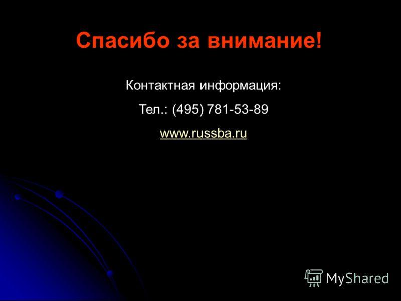 Спасибо за внимание! Контактная информация: Тел.: (495) 781-53-89 www.russba.ru