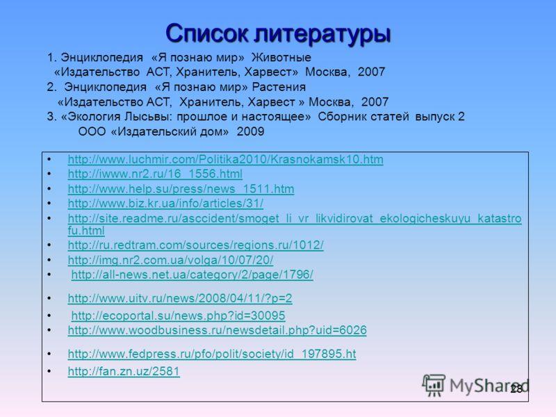 28 Список литературы http://www.luchmir.com/Politika2010/Krasnokamsk10.htm http://iwww.nr2.ru/16_1556.html http://www.help.su/press/news_1511.htm http://www.biz.kr.ua/info/articles/31/ http://site.readme.ru/asccident/smoget_li_vr_likvidirovat_ekologi