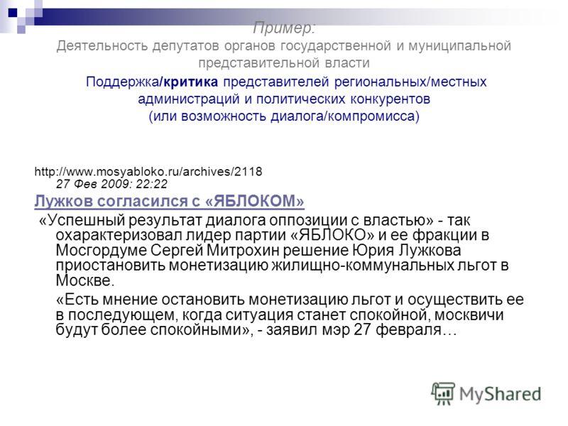 Пример: Деятельность депутатов органов государственной и муниципальной представительной власти Поддержка/критика представителей региональных/местных администраций и политических конкурентов (или возможность диалога/компромисса) http://www.mosyabloko.