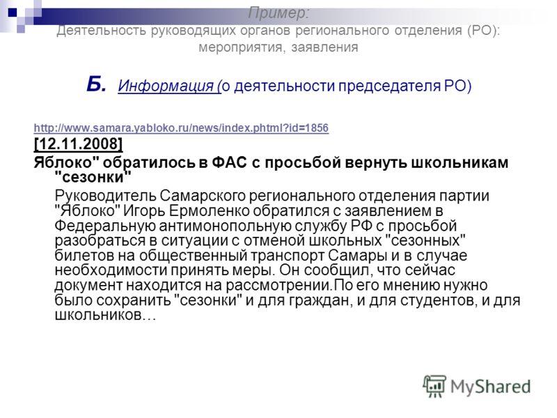 Пример: Деятельность руководящих органов регионального отделения (РО): мероприятия, заявления Б. Информация (о деятельности председателя РО) http://www.samara.yabloko.ru/news/index.phtml?id=1856 [12.11.2008] Яблоко