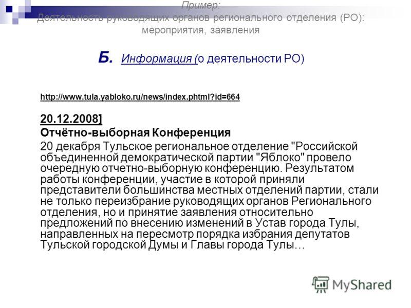 Пример: Деятельность руководящих органов регионального отделения (РО): мероприятия, заявления Б. Информация (о деятельности РО) http://www.tula.yabloko.ru/news/index.phtml?id=664 20.12.2008] Отчётно-выборная Конференция 20 декабря Тульское региональн