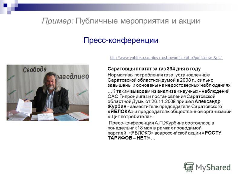 Пример: Публичные мероприятия и акции Пресс-конференции http://www.yabloko-saratov.ru/showarticle.php?part=news&p=1 Саратовцы платят за газ 394 дня в году Нормативы потребления газа, установленные Саратовской областной думой в 2008 г., сильно завышен