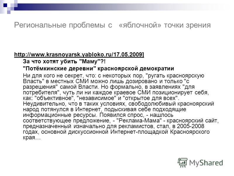 Региональные проблемы с «яблочной» точки зрения http://www.krasnoyarsk.yabloko.ru/17.05.2009] За что хотят убить