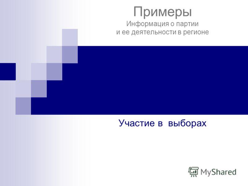 Примеры Информация о партии и ее деятельности в регионе Участие в выборах