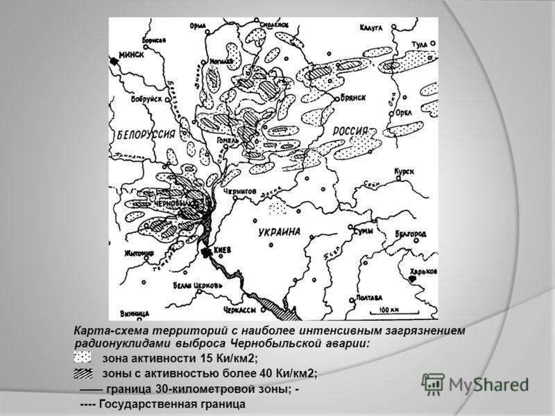 Карта-схема территорий с наиболее интенсивным загрязнением радионуклидами выброса Чернобыльской аварии: зона активности 15 Ки/км2; зоны с активностью более 40 Ки/км2; граница 30-километровой зоны; - ---- Государственная граница