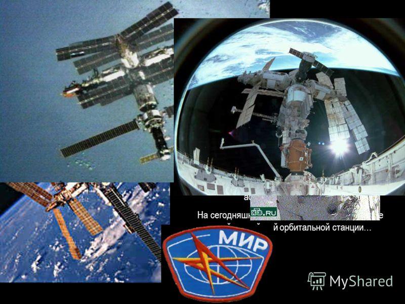 Космический комплекс «Мир» просуществовал в нашей стране в течении 15 лет и 1 месяца. «Мир» прекратил своё существование 23. 03. 2001. К этому моменту он совершил 86331 оборотов вокруг планеты Земля. На нем побывали более 104 космонавта и астронавта