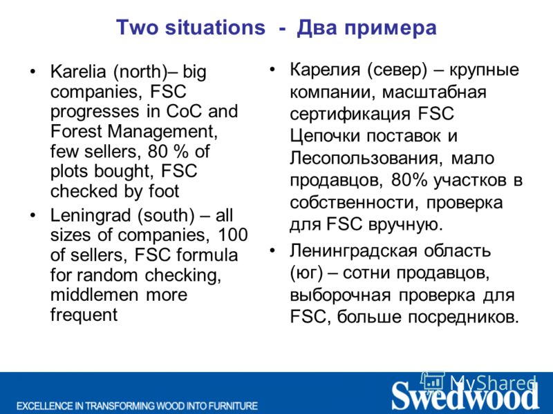 Two situations - Два примера Karelia (north)– big companies, FSC progresses in CoC and Forest Management, few sellers, 80 % of plots bought, FSC checked by foot Leningrad (south) – all sizes of companies, 100 of sellers, FSC formula for random checki