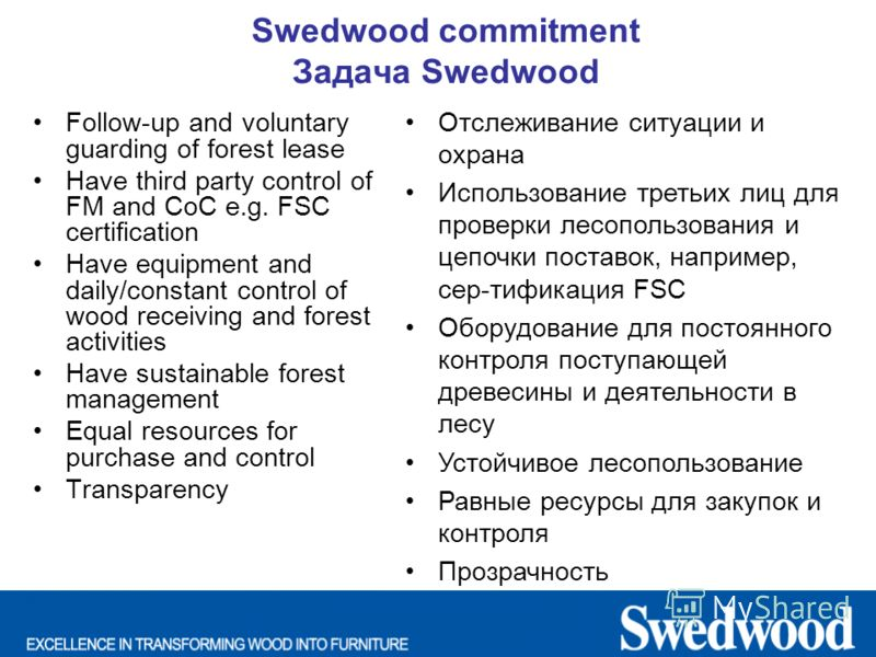 Swedwood commitment Задача Swedwood Follow-up and voluntary guarding of forest lease Have third party control of FM and CoC e.g. FSC certification Have equipment and daily/constant control of wood receiving and forest activities Have sustainable fore