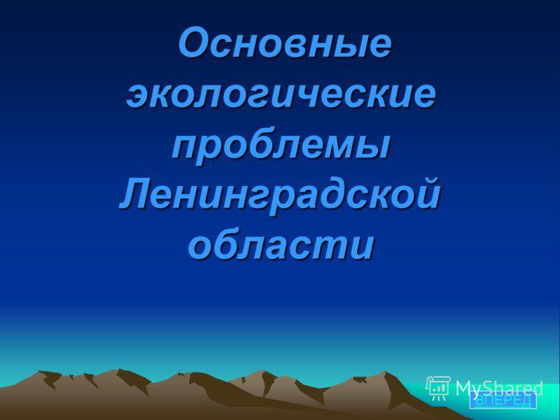 Ленинградской области