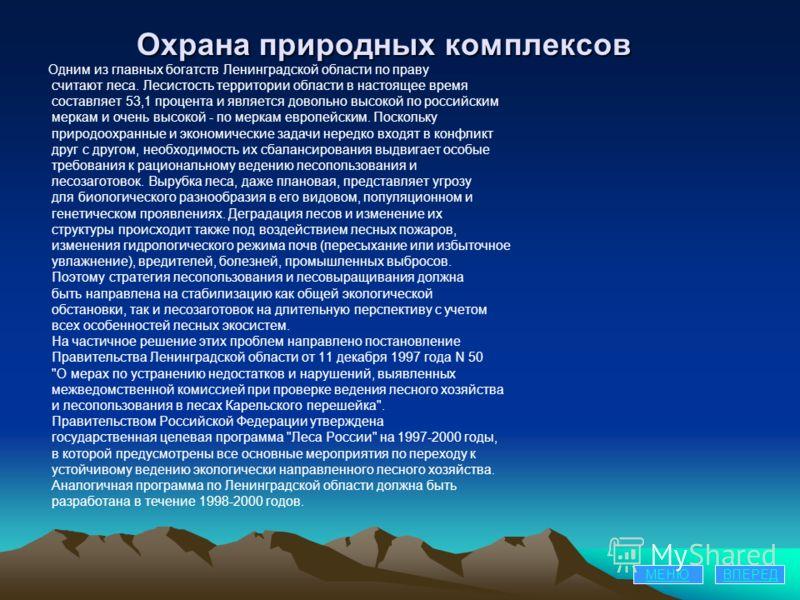 Охрана природных комплексов Одним из главных богатств Ленинградской области по праву считают леса. Лесистость территории области в настоящее время составляет 53,1 процента и является довольно высокой по российским меркам и очень высокой - по меркам е