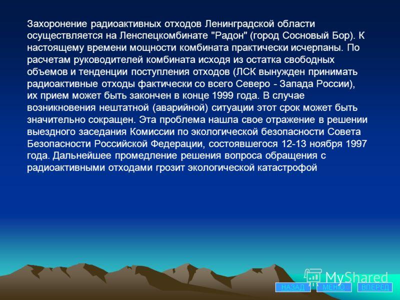 Захоронение радиоактивных отходов Ленинградской области осуществляется на Ленспецкомбинате