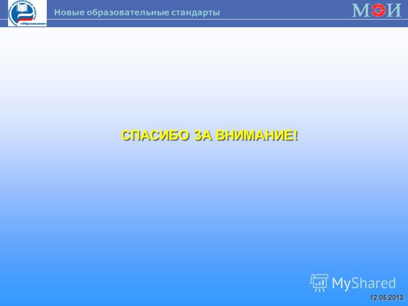 Новые образовательные стандарты 12.05.2013 СПАСИБО ЗА ВНИМАНИЕ!