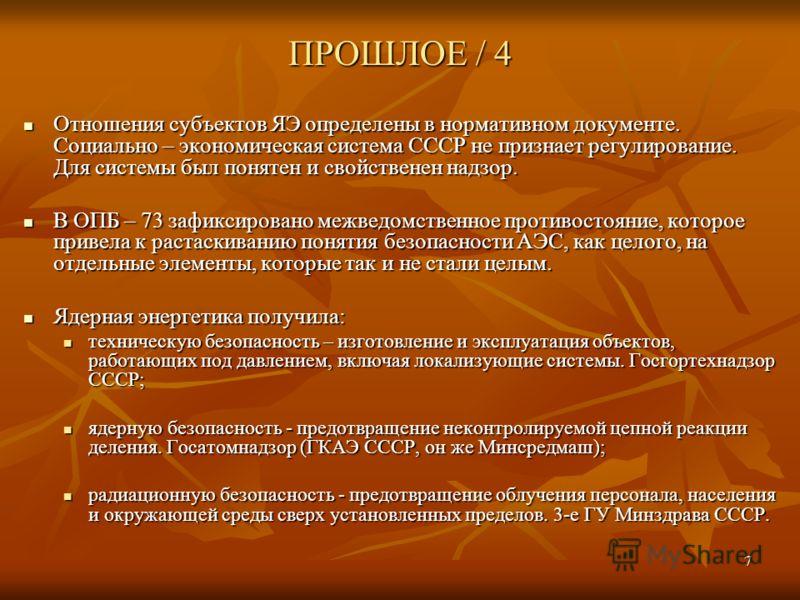 7 ПРОШЛОЕ / 4 Отношения субъектов ЯЭ определены в нормативном документе. Социально – экономическая система СССР не признает регулирование. Для системы был понятен и свойственен надзор. Отношения субъектов ЯЭ определены в нормативном документе. Социал