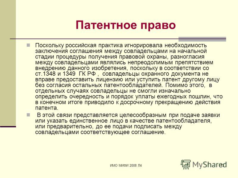 ИМО МИФИ 2008 Л413 Поскольку российская практика игнорировала необходимость заключения соглашения между совладельцами на начальной стадии процедуры получения правовой охраны, разногласия между совладельцами являлись непреодолимым препятствием внедрен