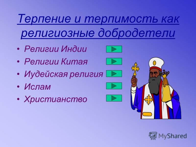 Терпение и терпимость как религиозные добродетели Религии Индии Религии Китая Иудейская религия Ислам Христианство