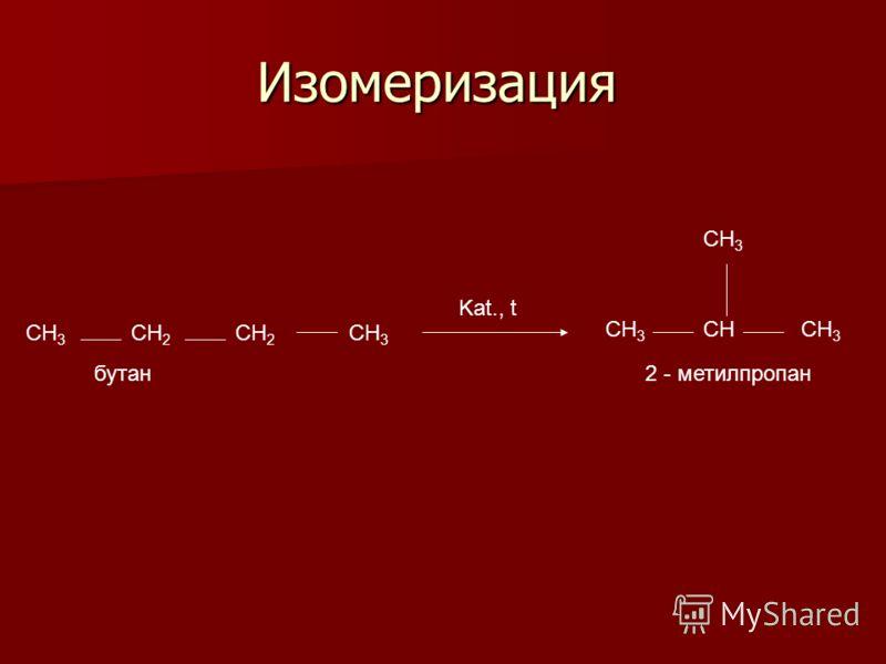 Изомеризация СН 3 СН СН 3 СН 2 Kat., t бутан2 - метилпропан