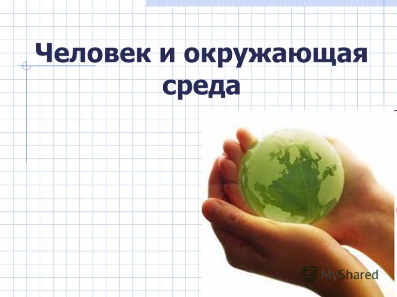 Человек и окружающая среда