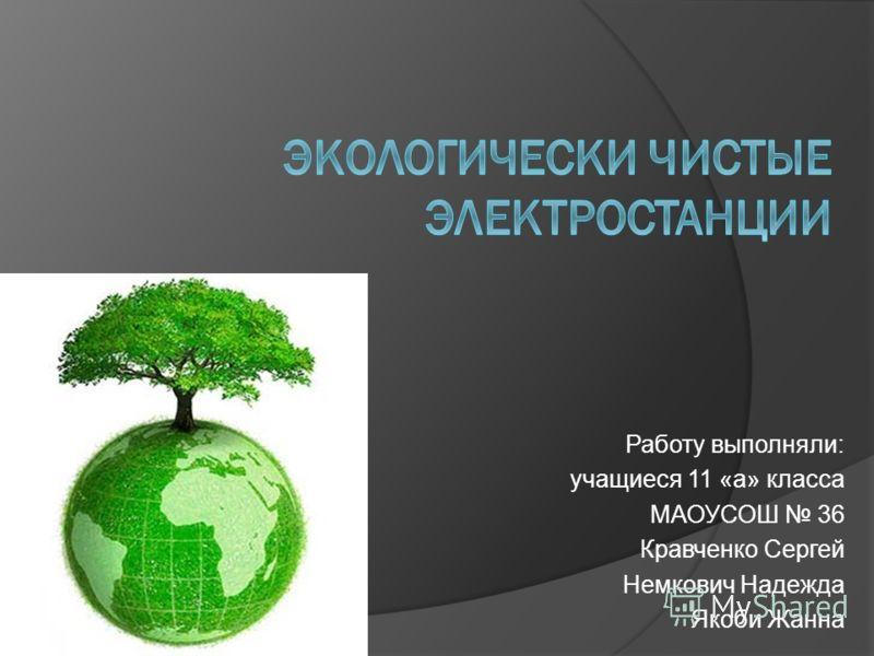 Работу выполняли: учащиеся 11 «а» класса МАОУСОШ 36 Кравченко Сергей Немкович Надежда Якоби Жанна