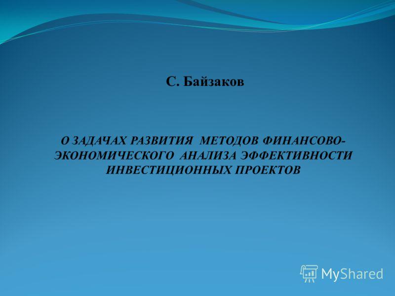 С. Байзаков
