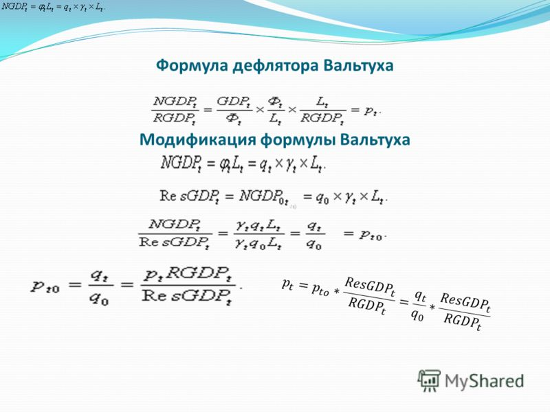 Формула дефлятора Вальтуха Модификация формулы Вальтуха