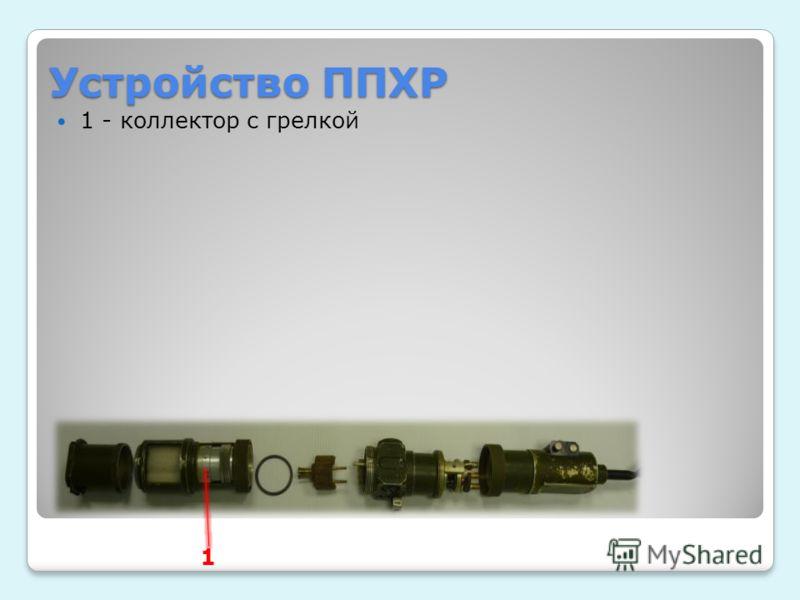 Устройство ППХР 1 - коллектор с грелкой 1