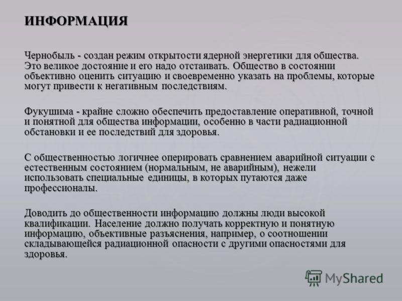 Чернобыль - создан режим открытости ядерной энергетики для общества. Это великое достояние и его надо отстаивать. Общество в состоянии объективно оценить ситуацию и своевременно указать на проблемы, которые могут привести к негативным последствиям. Ф