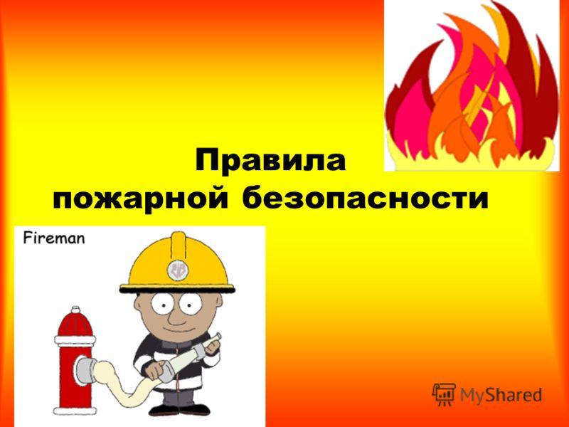 Неисправность электрических приборов; Забывчивость; Искра; Легковоспламеняющиеся предметы; Спички; Керосин, бензин, газ.