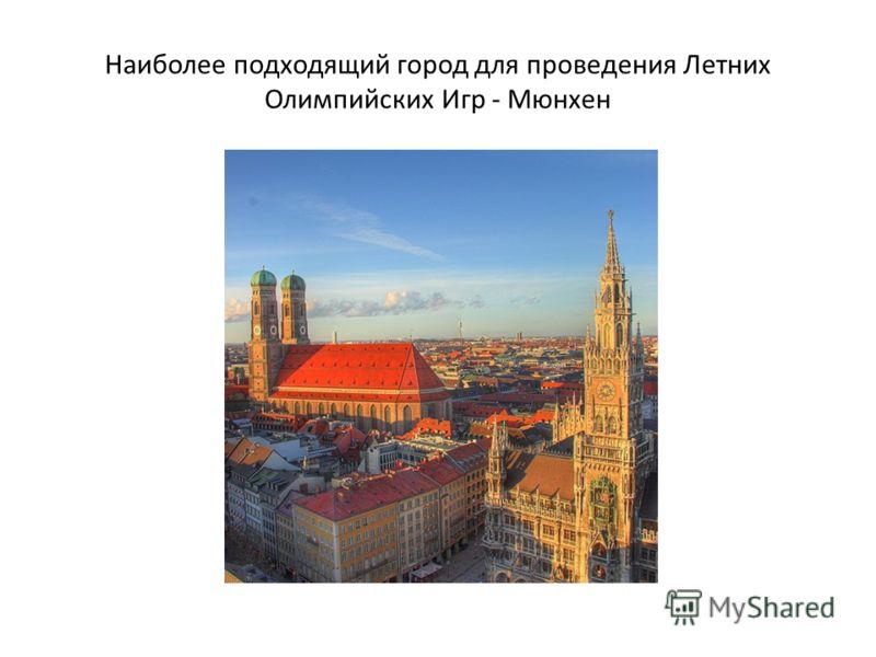 Наиболее подходящий город для проведения Летних Олимпийских Игр - Мюнхен