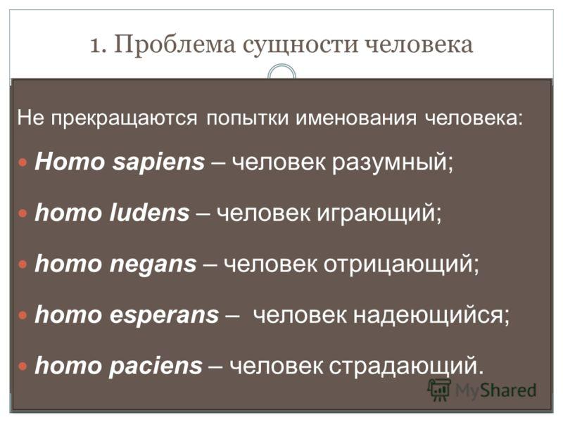 1. Проблема сущности человека
