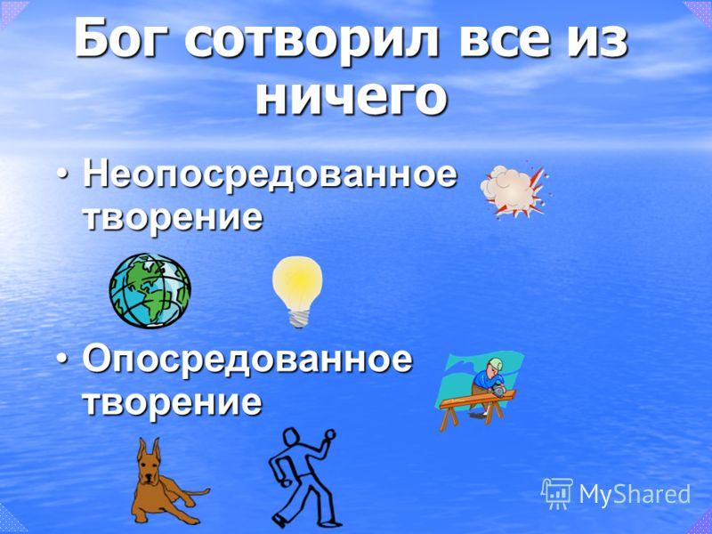 Неопосредованное творениеНеопосредованное творение Бог сотворил все из ничего Опосредованное творениеОпосредованное творение