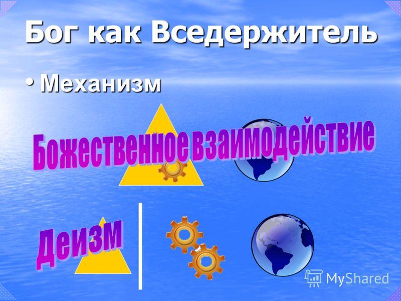 Бог как Вседержитель Механизм Механизм
