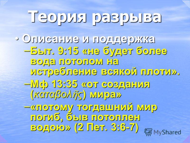 – Быт. 9:15 «не будет более вода потопом на истребление всякой плоти». – Мф 13:35 «от создания (καταβολ ς) мира» – «потому тогдашний мир погиб, быв потоплен водою» (2 Пет. 3:6-7) Теория разрыва Описание и поддержкаОписание и поддержка